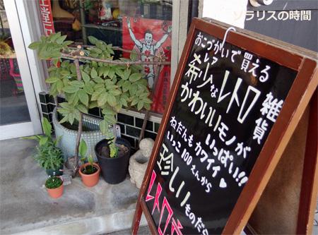 987-127-1レトロ京都newent