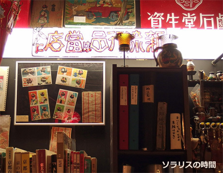 987-127-1レトロ京都new6