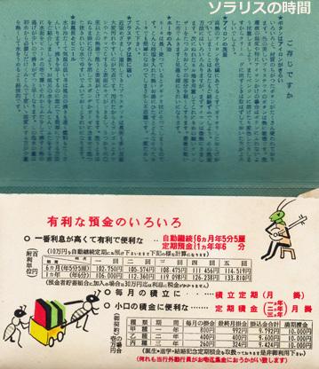 987-127-1レトロ京都new10-1−2