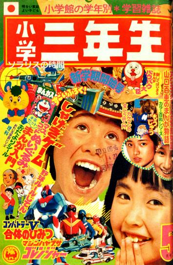 987-1277小学館学年雑誌4
