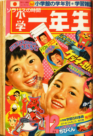 987-1277小学館学年雑誌1