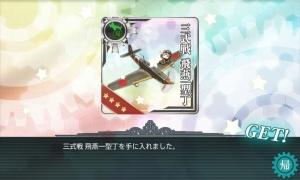 三式戦 飛燕一型丁