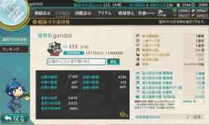 20161212司令部情報