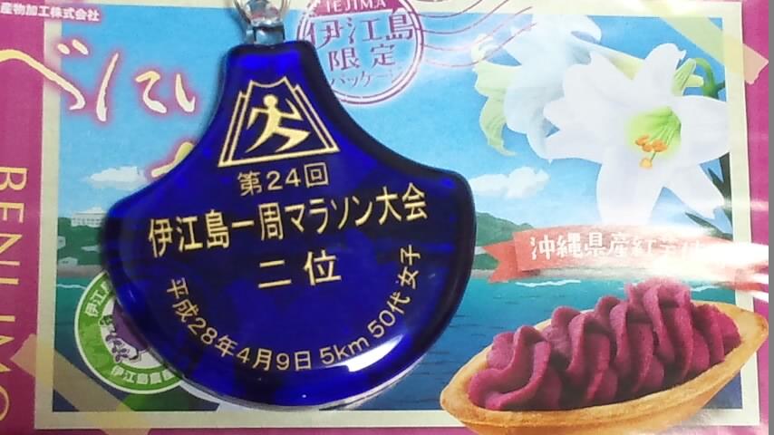 伊江島メダル