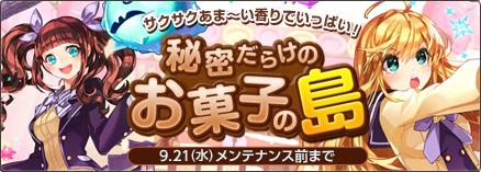 「秘密だらけなお菓子の島」イベントタイトル
