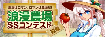 農場コンテスト・バナー