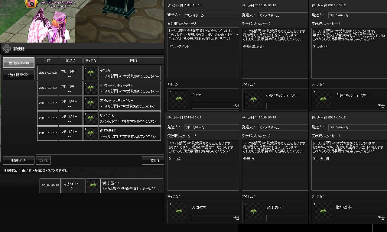 浪漫農場CCコンテストGM賞1