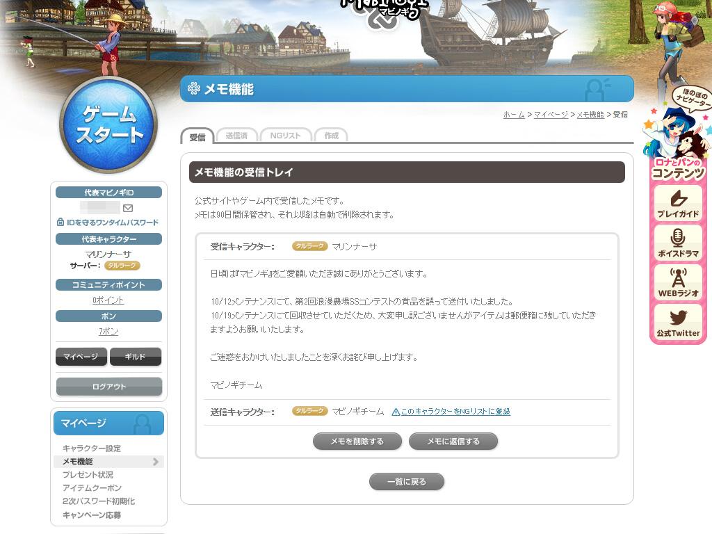 浪漫農場CCコンテストGM賞2