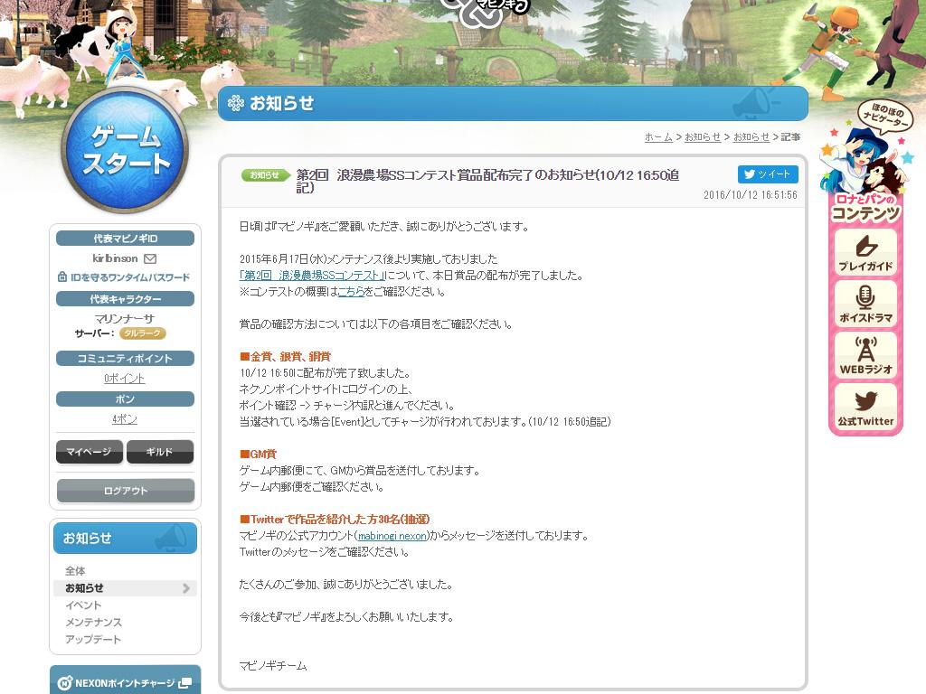 浪漫農場CCコンテストGM賞3