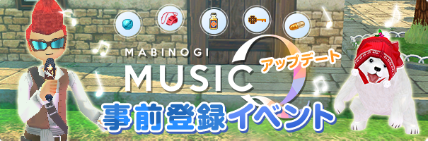 MusicQアップデート事前登録イベント・バナー