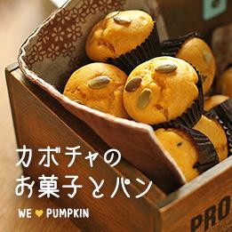 かぼちゃのお菓子バナー