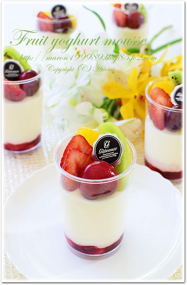 フルーツヨーグルトムース1