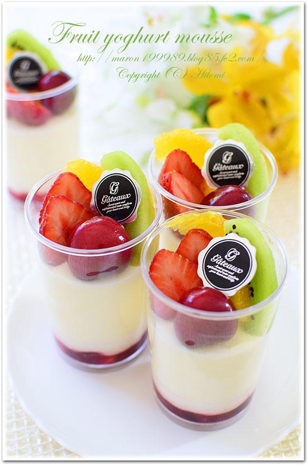 フルーツヨーグルトムース2