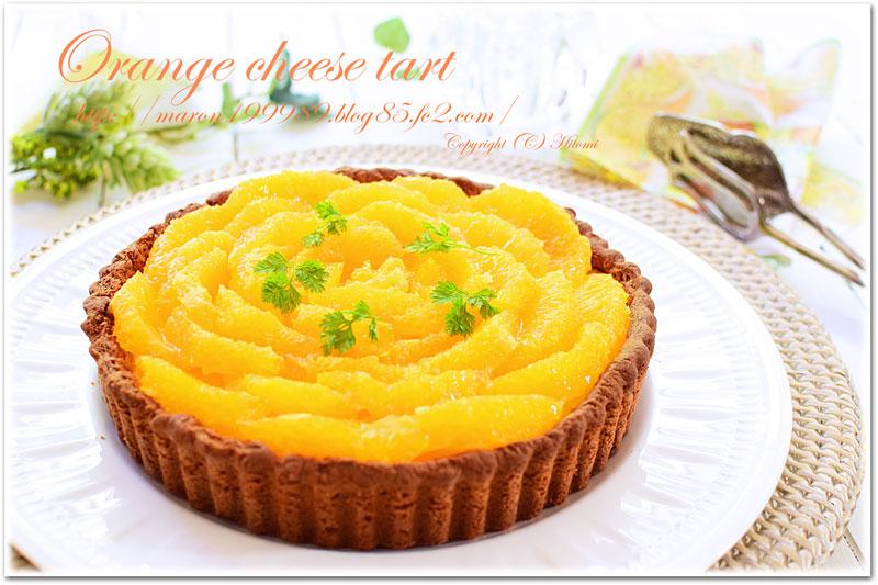 オレンジチーズタルト横