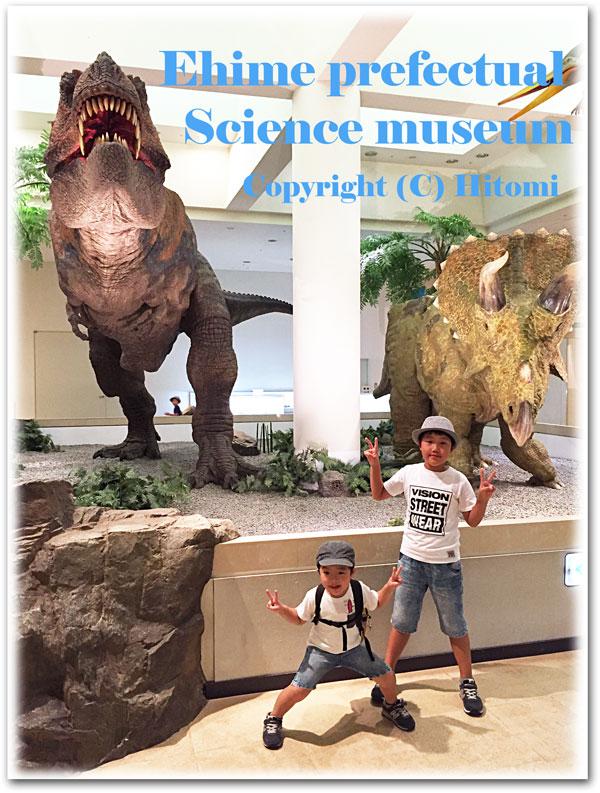 愛媛博物館