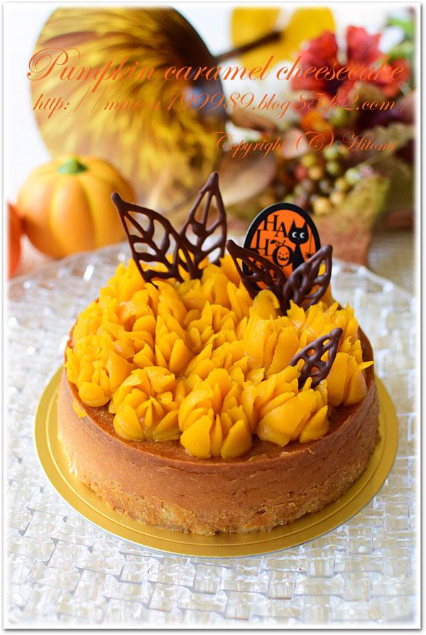 パンプキンキャラメルチーズケーキ☆