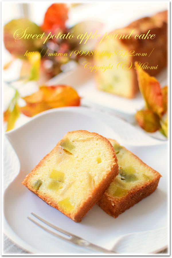 秋の実りのパウンドケーキ