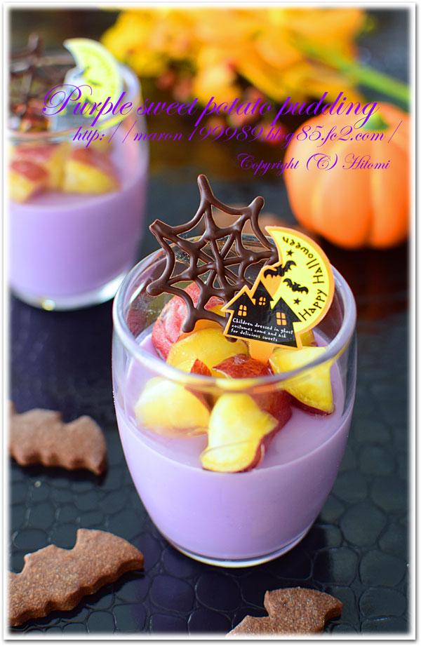 紫芋ミルクプリン
