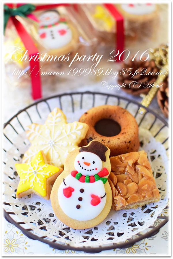 クリスマス焼き菓子