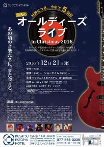 12 21 草津エストピア