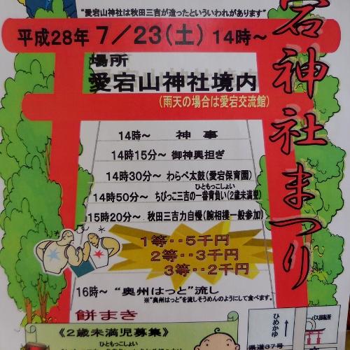 今日は愛宕神社まつりが開催されます!!