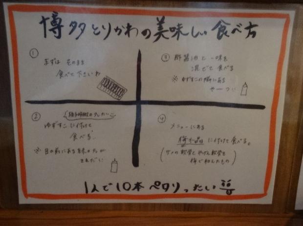 長政@日本橋 (4)
