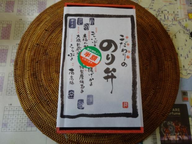 弁当@ガーデン上野 (2)