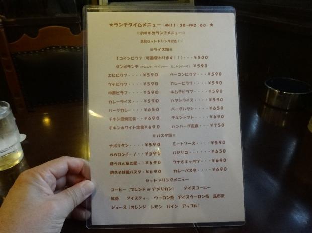 ダンボ@赤羽 (5)