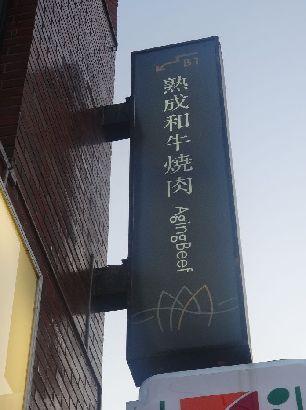 エイジング・ビーフ@西日暮里 (5)