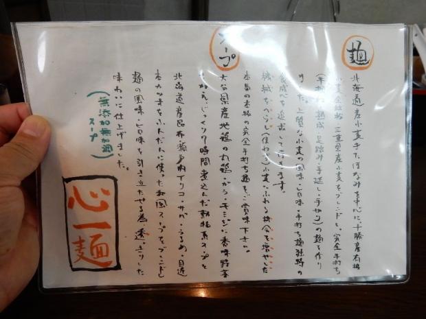 やすだ@新大阪 (2)
