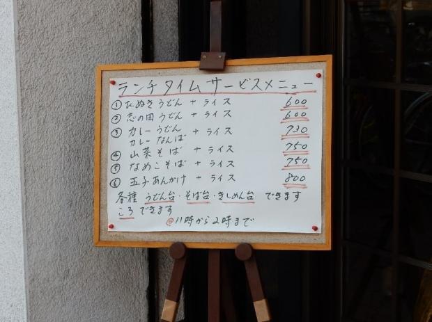 みの屋本店@名古屋駅 (8)