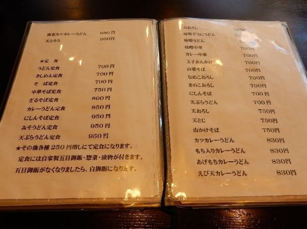 みの屋本店@名古屋駅 (1)