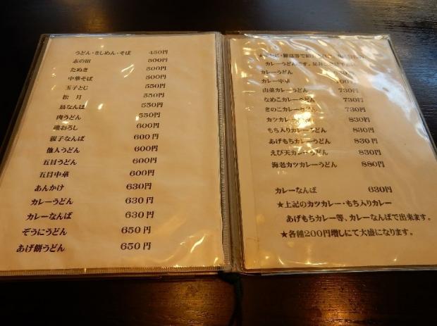 みの屋本店@名古屋駅 (3)