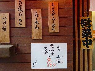 羽鳥@日暮里 (1)
