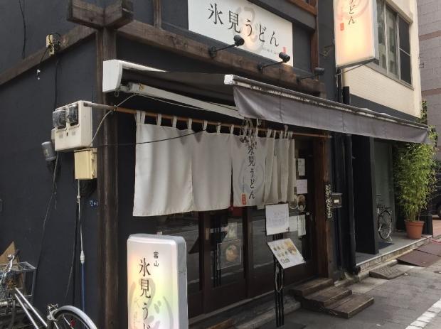 氷見うどん (9)