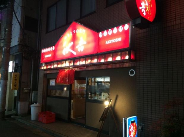秋吉外観 (1)