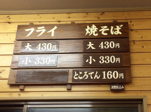 山下@行田 (1)