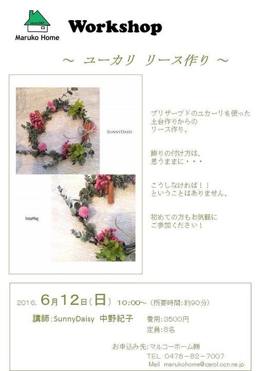 ユーカリリース作り 20160612