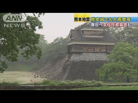 大雨熊本城にも