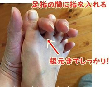 足指の間に手の指を入れる