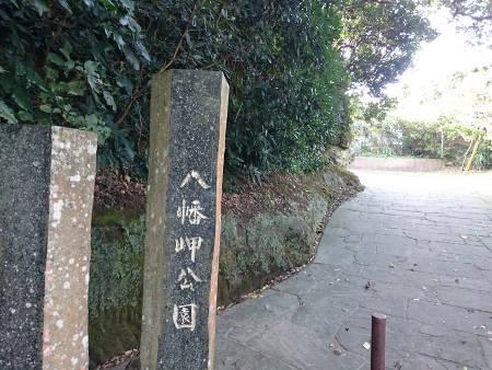 八幡岬公園-1