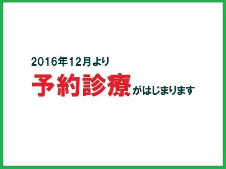 yoyaku - コピー