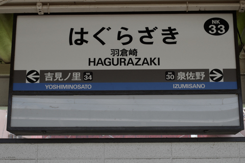 hagurazaki.jpg