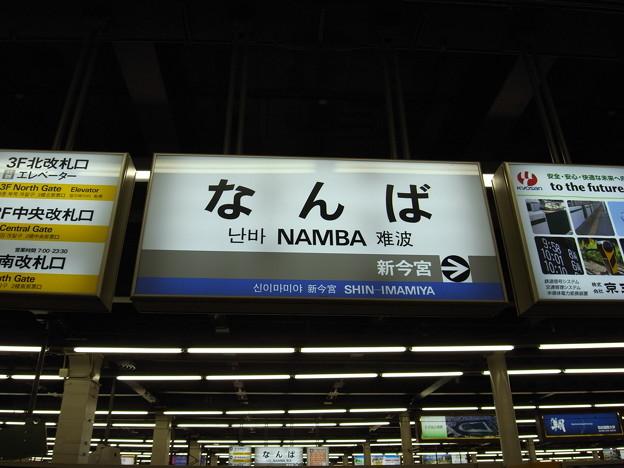 nanba.jpg