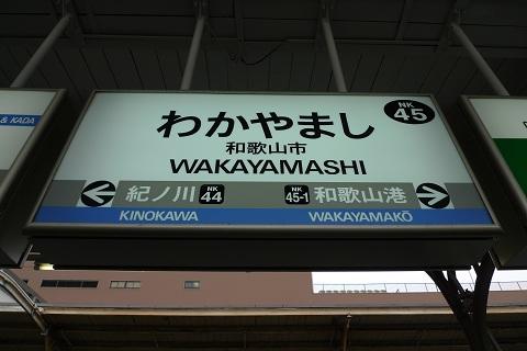 wakayamashi.jpg