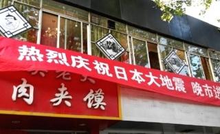 160418 中国陝西省西安市のレストランが掲げた「日本の大地震を心からお祝いします」の横断幕_680x415