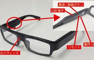 160430「小型カメラ付き眼鏡」69500b1b_640x408