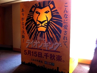 160514_0144友人ライオンキング千秋楽前日を観劇するVGA