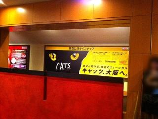 160514_0145大阪四季劇場7月開演の「CATS」広告VGA