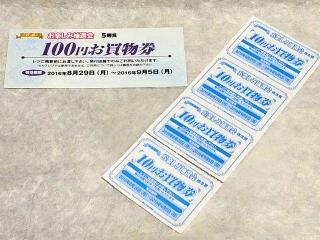 160828_4148スーパーのくじ引き100円+40円VGA